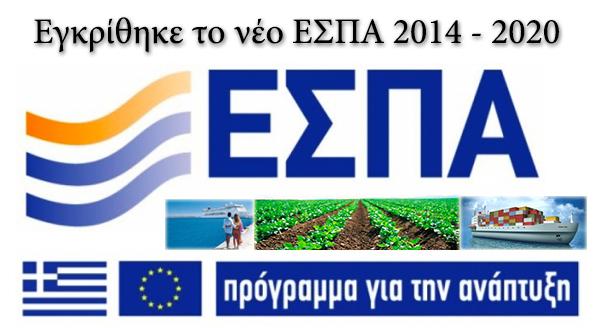 efep-espa2014-2020fb