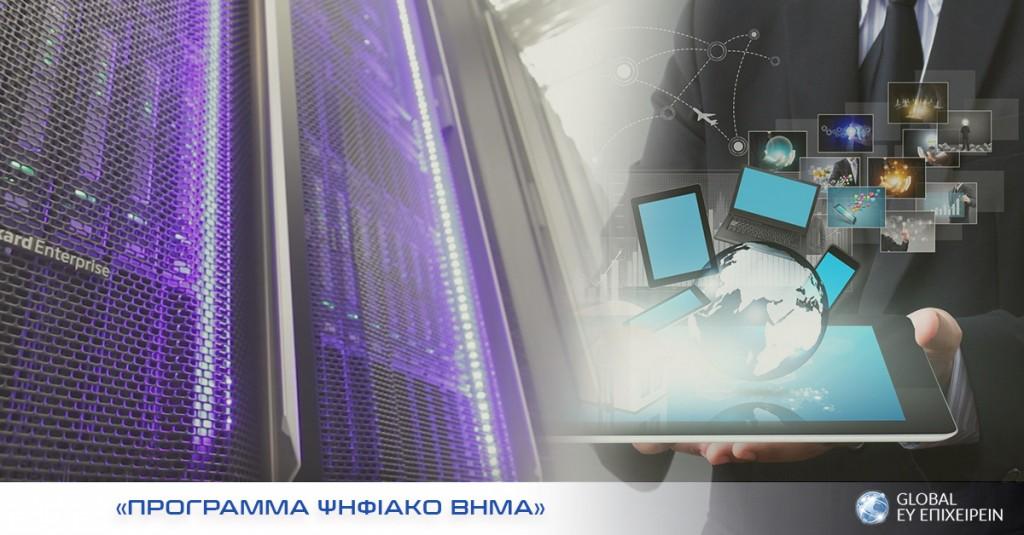 πρόγραμμα ψηφιακό βήμα
